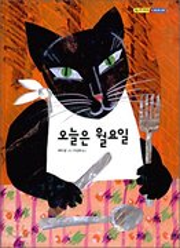 Today is Monday - KOREAN