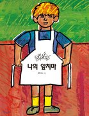 My Apron - KOREAN