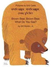 Brown Bear Softcover - Bengali/English Bilingual Edition