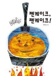 Pancakes Pancakes (Hardcover) - KOREAN