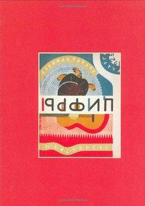 Russian Children's Book Illustration Exhibition Catalog