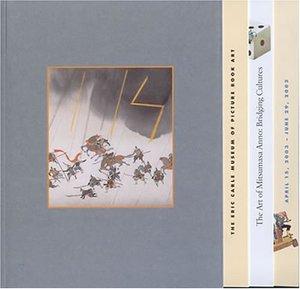 Mitsumasa Anno Exhibition Catalog