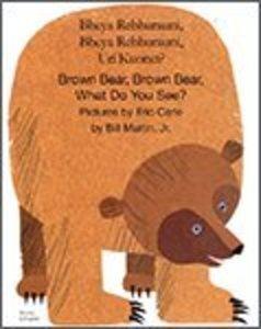 Brown Bear Softcover - Shona/English Bilingual Edition