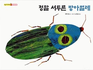 The Very Clumsy Click Beetle - KOREAN