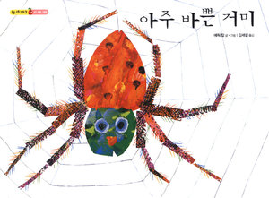 Very Busy Spider - KOREAN
