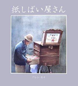 Kamishibai Man - Japenese Hardcover